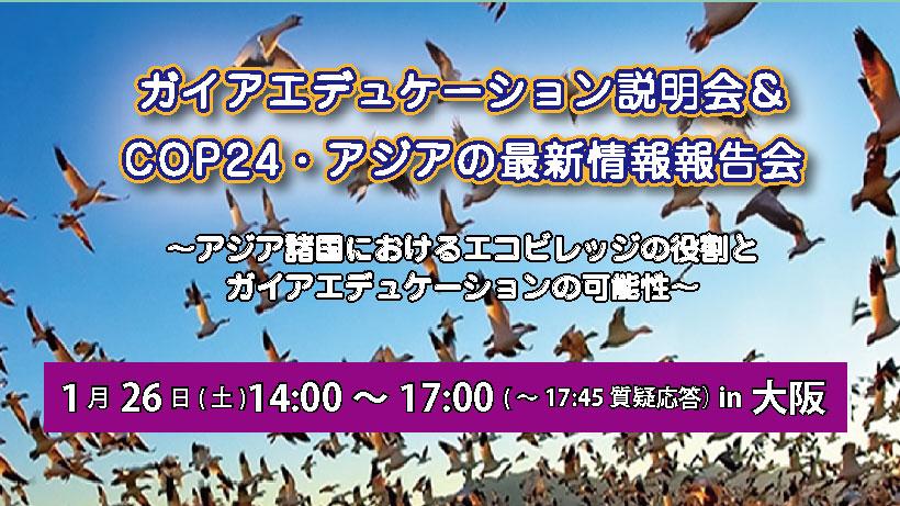 ガイア説明会2019-1-26.jpg