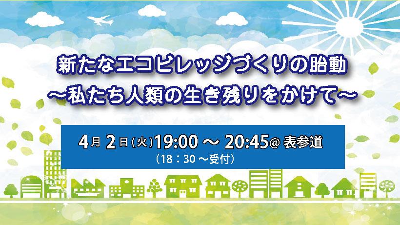 イベントページ2019.jpg