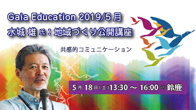 2019公開講座(5月).jpg