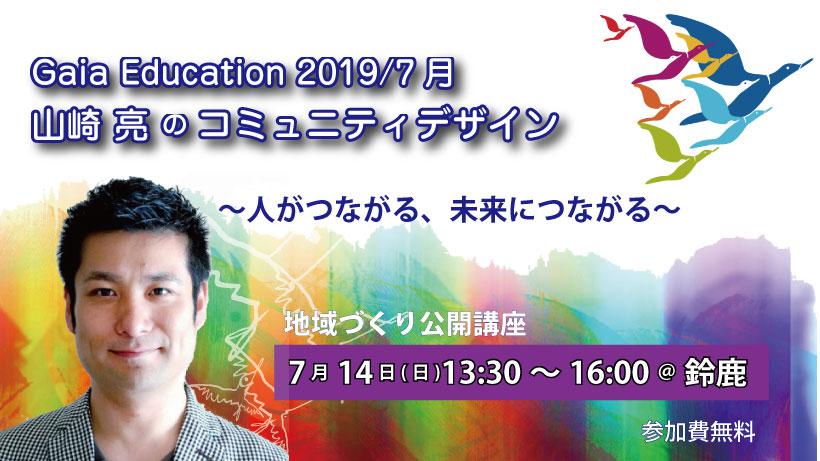 2019公開講座(7月).jpg