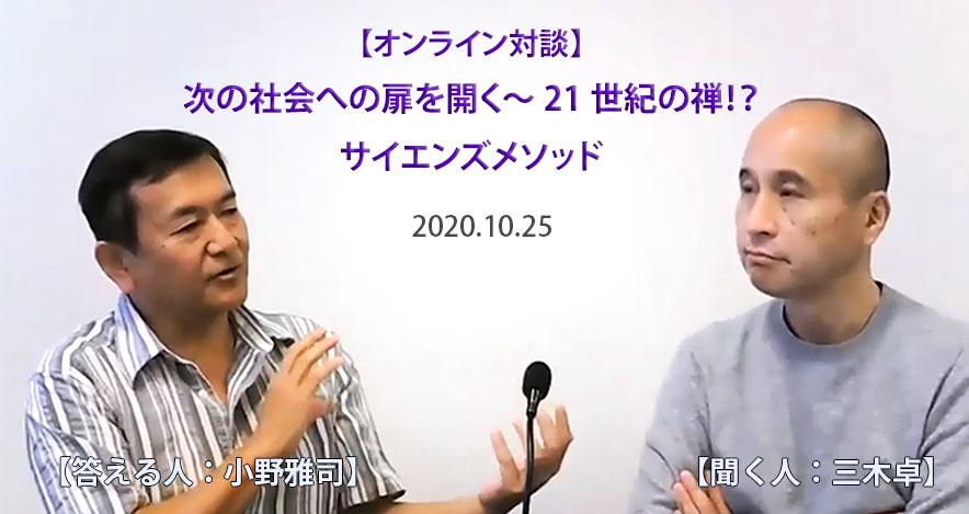 サイエンズメソッド対談.jpg