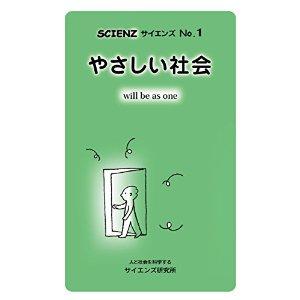 scienz1