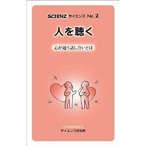 scienz2