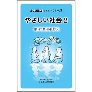 scienz3