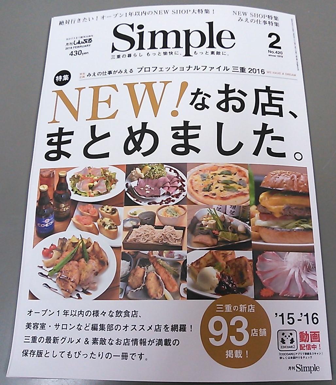 月刊simple